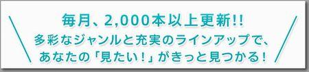U-NEXT毎月2000本以上更新