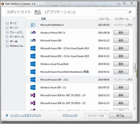 webplatinstaller5.0でwebmatrix3をインストール