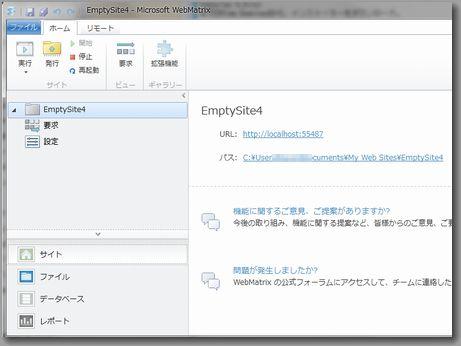 Webmatrix3_サイト確認