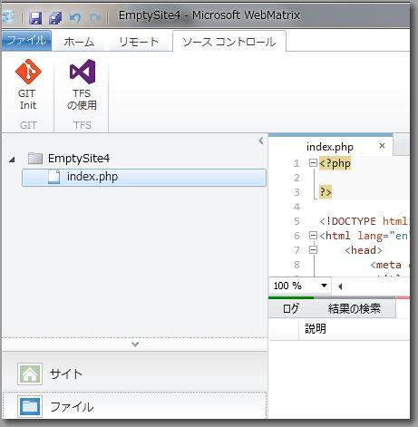 Webmatrix3_Git初期リポジトリ作成
