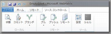Webmatrix3_Git初期リポジトリ作成後