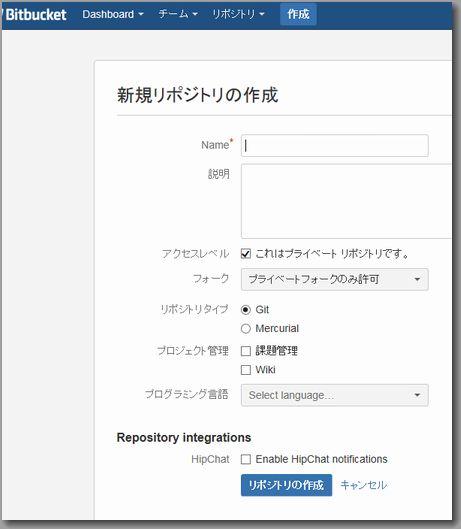 Bitbucket新規リポジトリ作成