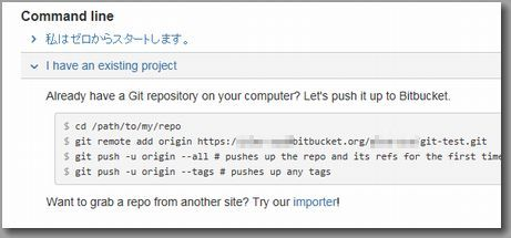 BitbucketリポジトリURLの確認