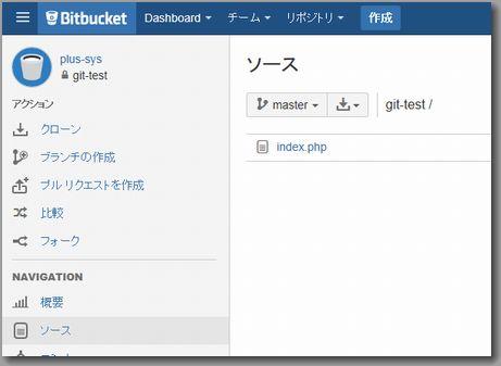 Bitbucket_確認