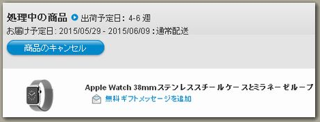 AppleWatch購入