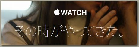 AppleWatch紹介