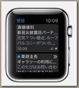 AppleWatchメール通知