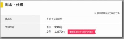 ssl(https)証明書料金990円