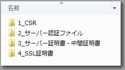 ssl(https)証明書作成流れ