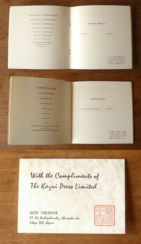 嘉瑞工房の印刷見本