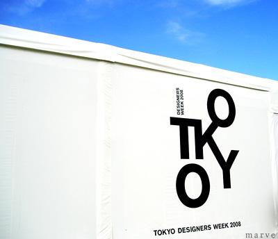 東京デザイナーズウィーク2008