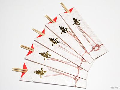 お正月用 祝い箸