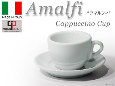 アマルフィ カプチーノカップ