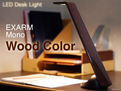 LEDデスクライトLEDIC EXARM MONOウッドカラー 電球色光源