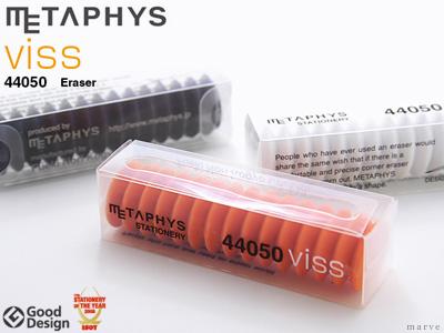 メタフィス viss Eraser