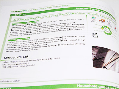エコプロダクツ・ディレクトリー2010