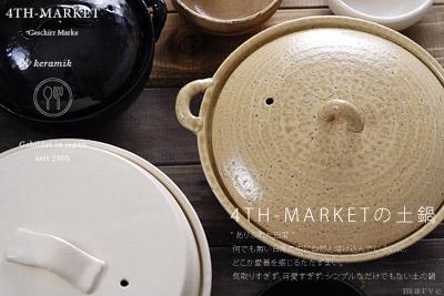 4TH-MARKET 土鍋