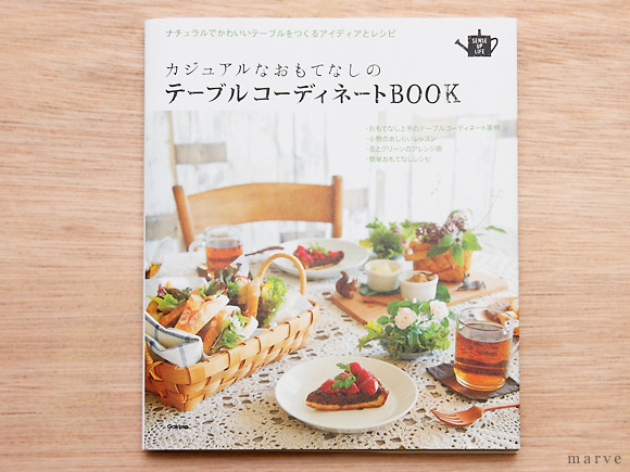 カジュアルなおもてなしのテーブルコーディネイトBOOK