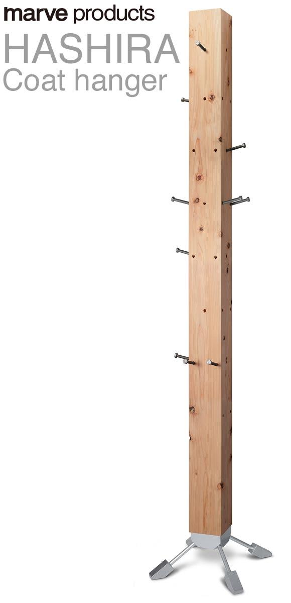 柱コートハンガー
