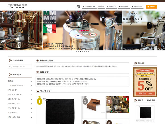 mp coffee gearサイト