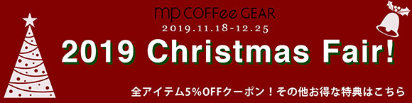 mp coffee gear xmasフェア