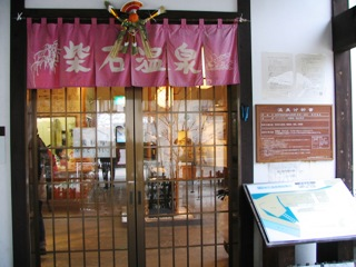 柴石温泉2