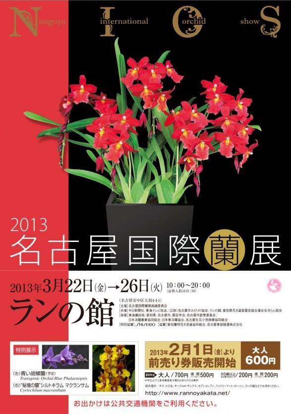 名古屋国際蘭展