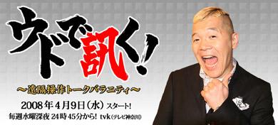 TVの撮影現場を体験!!ウド鈴木...