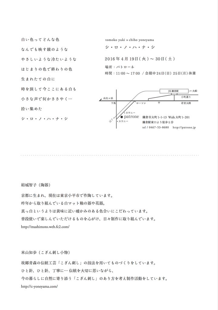 シロノハナシフライヤーtext.jpg