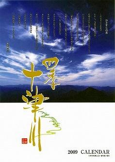 カレンダー四季十津川2009