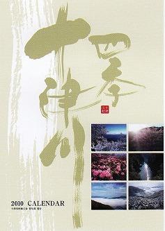カレンダー四季十津川