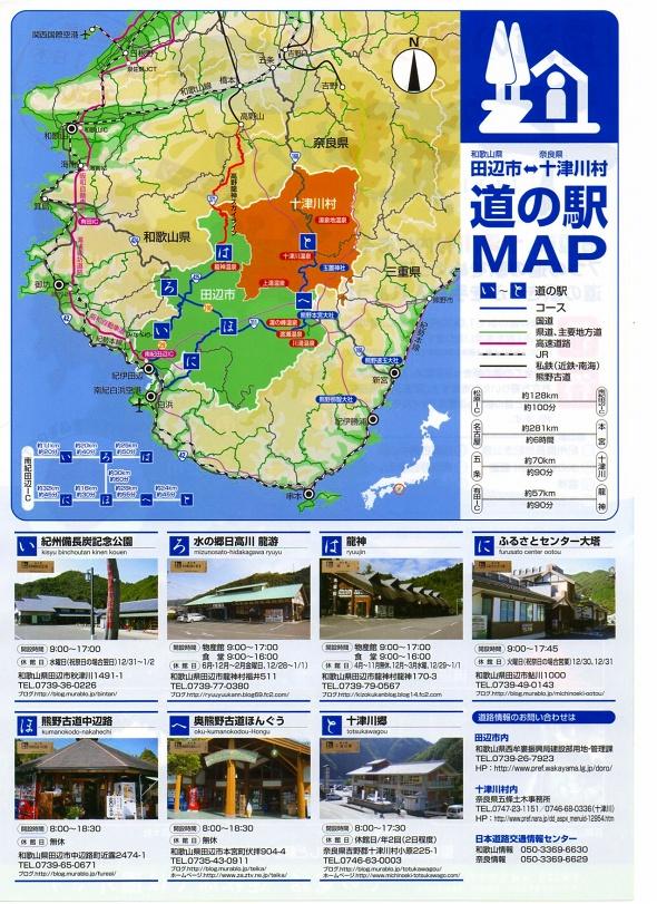 道の駅っぷ 干支めぐりマップ