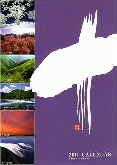 四季十津川カレンダー