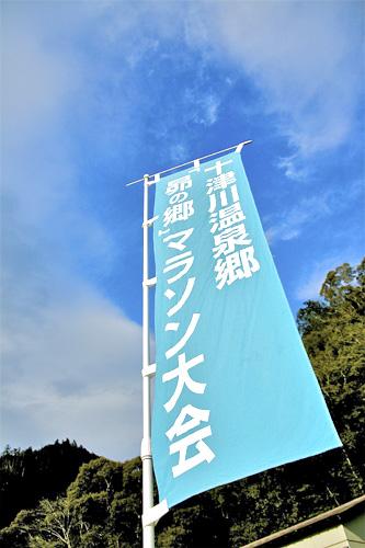 昴の郷マラソン大会のぼり