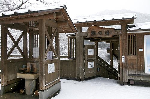 雪の庵の湯