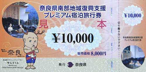 奈良県南部地域復興支援プレミアム宿泊旅行券 見本