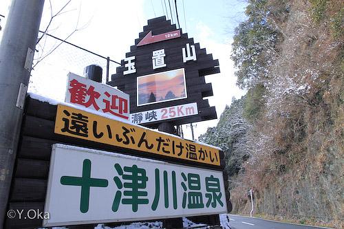 遠い分だけあったかい十津川温泉
