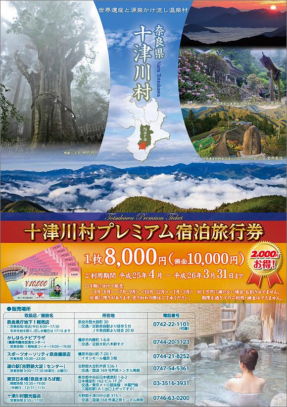 十津川村プレミアム宿泊旅行券