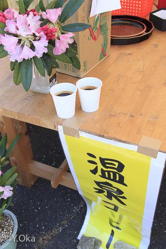 石楠花まつり温泉コーヒー