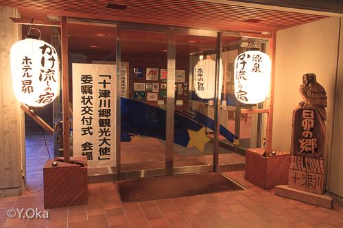 十津川郷観光大使委嘱式