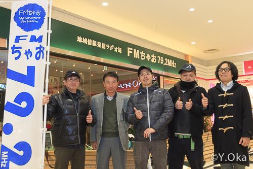 FMちゃお十津川村応援フェア