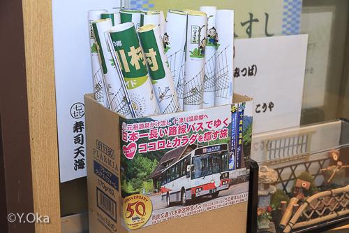 十津川村観光パンフレット