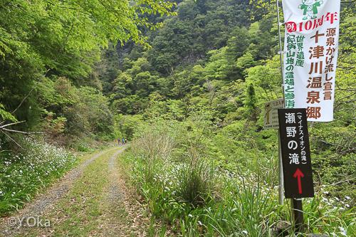 瀬野の滝入り口