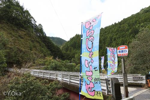 七朗桜市原橋