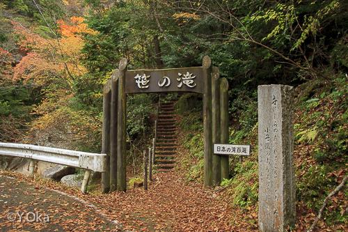 笹の滝入り口
