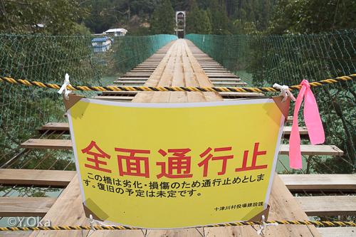 猿飼吊り橋通行止