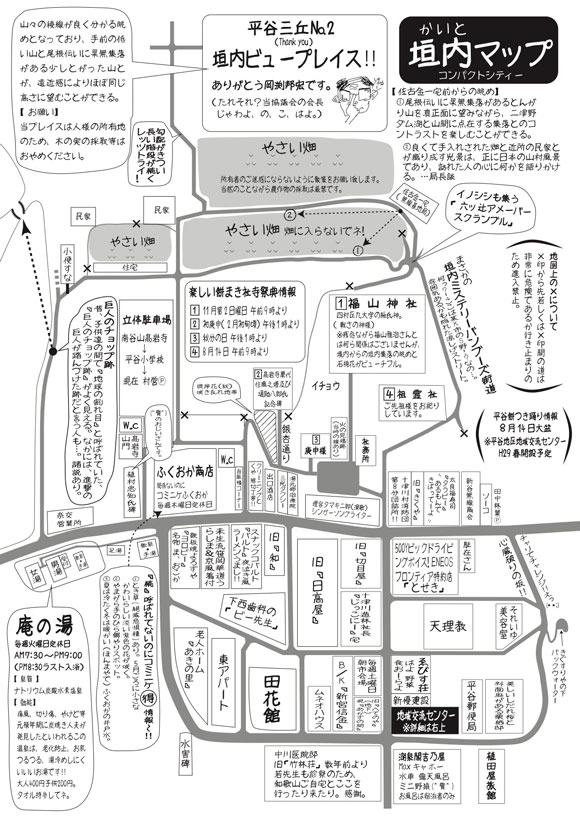 垣内マップ