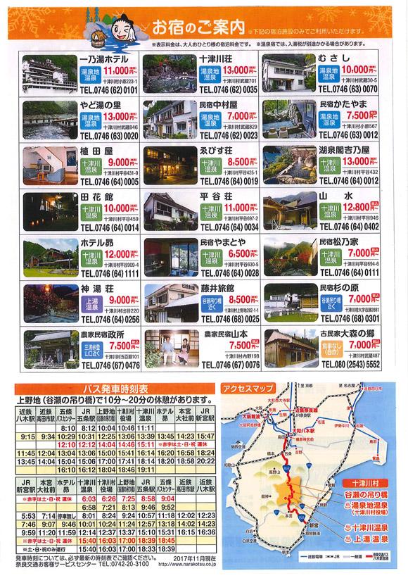 路線バス運賃キャッシュバックキャンペーン