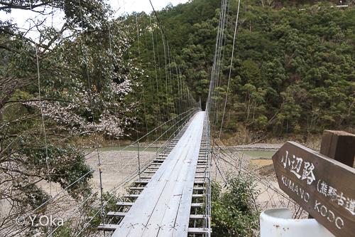 熊野古道小辺路 柳本橋(吊り橋)