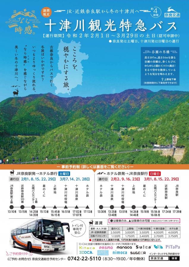 十津川観光特急バス